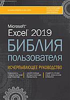 Excel 2019. Библия пользователя.Майкл Александер, Ричард Куслейка