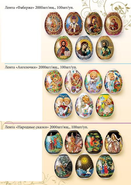 Лента-термоэтикетка для пасхальных яиц Фаберже, Ангелочки, Сказки