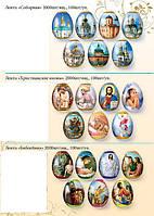 Лента-термоэтикетка для пасхальных яиц Соборная, Библейская, Иконы
