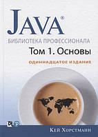 Java. Библиотека профессионала, том 1. Основы. 11-е издание.Хорстманн К.