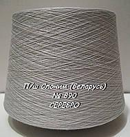 Слонимская пряжа для вязания в бобинах - полушерсть № 890 - СЕРЕБРО - 0.34кг