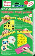 Розумні кубики + тренажер для письма з української мови. (Тестплей).