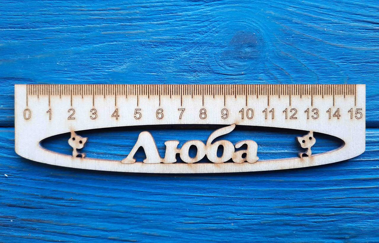 Іменна лінійка 15 см, з ім'ям Люба