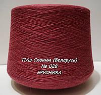 Слонимская пряжа для вязания в бобинах - полушерсть № 028 БРУСНИКА - 1,79кг