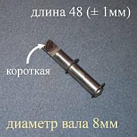 Вал №2 для ведра хлебопечки (D 8мм; L 48мм) с коротким срезом под лопатку