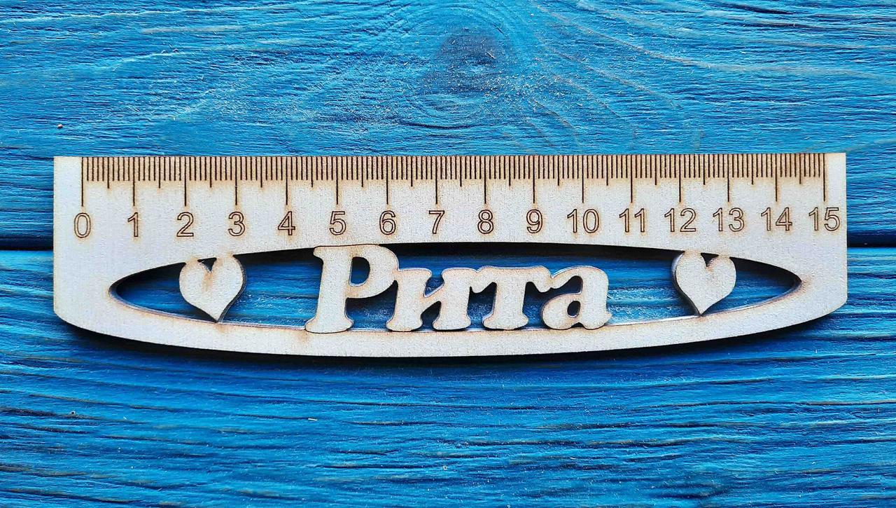 Именная линейка 15 см, с именем Рита