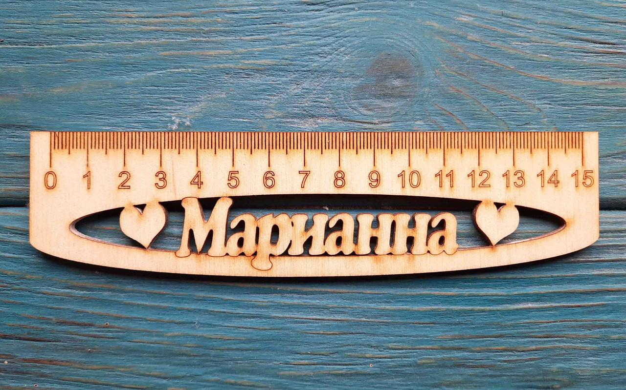 Іменна лінійка 15 см, з ім'ям Маріанна