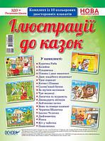 Ілюстрації до казок (10 двостор. плакатів 56х42 см)