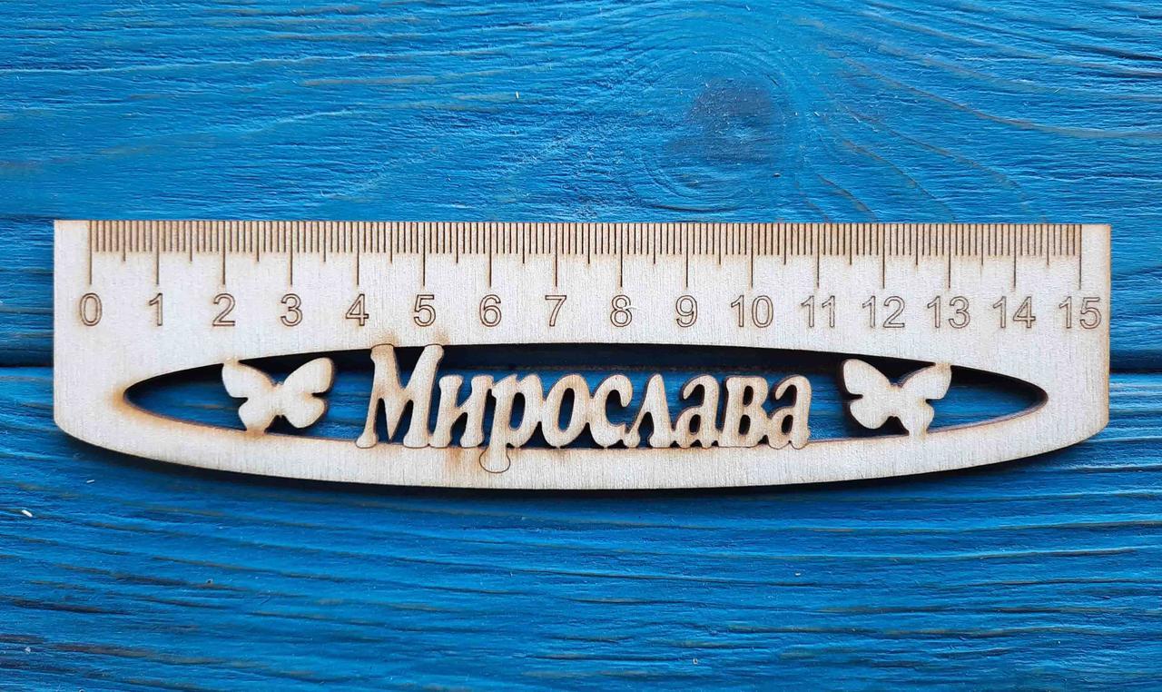 Іменна лінійка 15 см, з ім'ям Мирослава