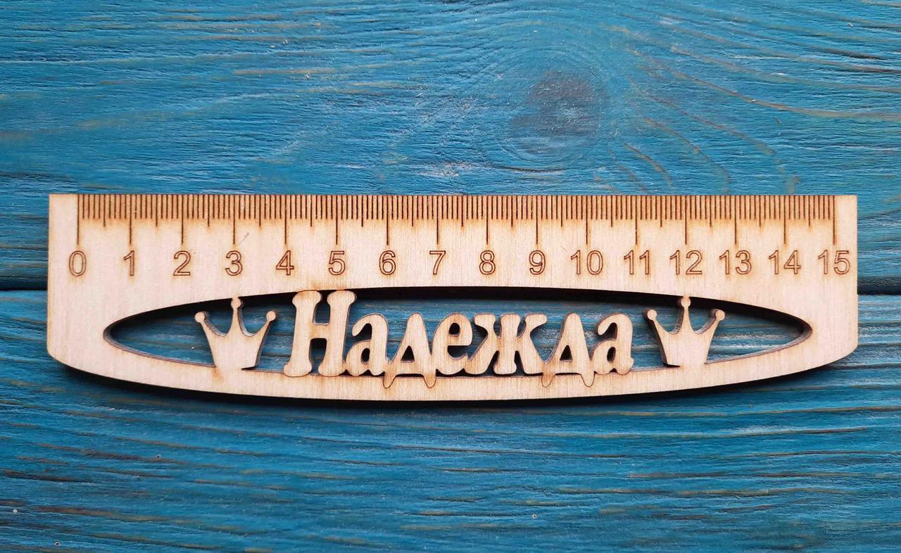 Именная линейка 15 см, с именем Надежда