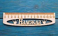 Именная линейка 15 см, с именем Надежда, фото 1