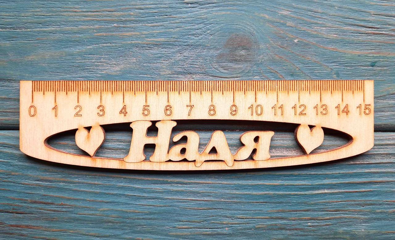 Іменна лінійка 15 см, з ім'ям Надя
