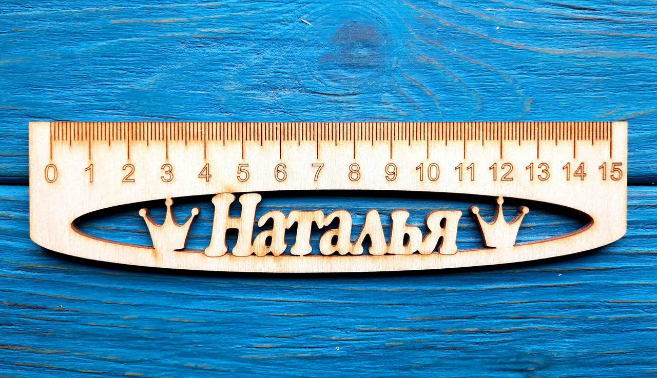 Іменна лінійка 15 см, з іменем Наталія