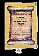 Книга «Навамша в Астрологии» Шри Патель с комментариями и примерами Шри Джотиш Акубенс