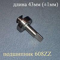 Вал №6 (с подшипником 608ZZ) для ведра хлебопечки LG (D=8мм, длина=43мм)