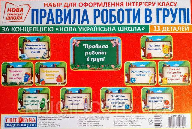 """Правила роботи в групі (11деталей) Картки для оформлення інтер""""єру"""