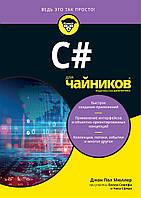 C# для чайников.Джон Пол Мюллер, Билл Семпф, Чак Сфер