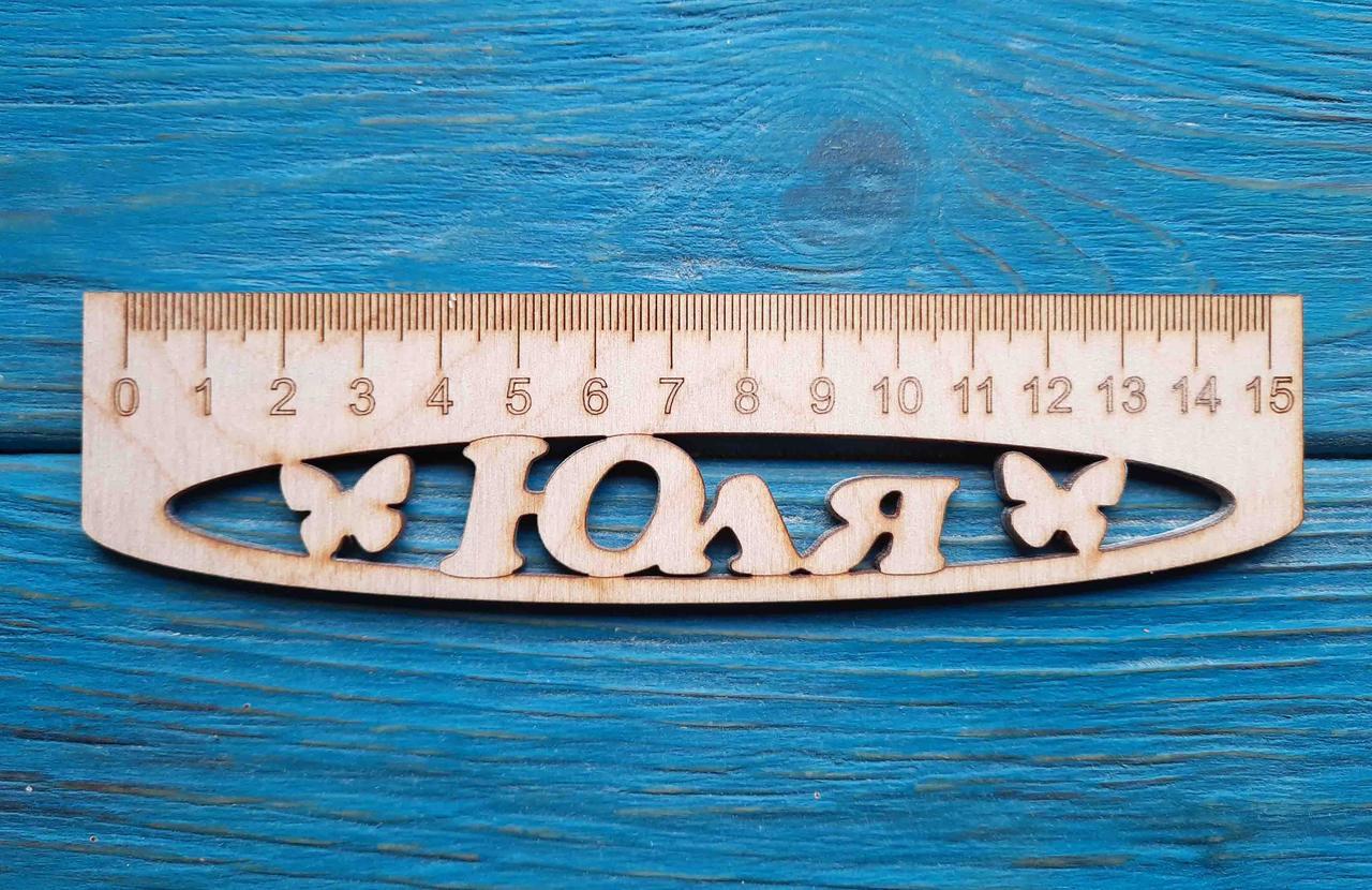 Именная линейка 15 см, с именем Юля