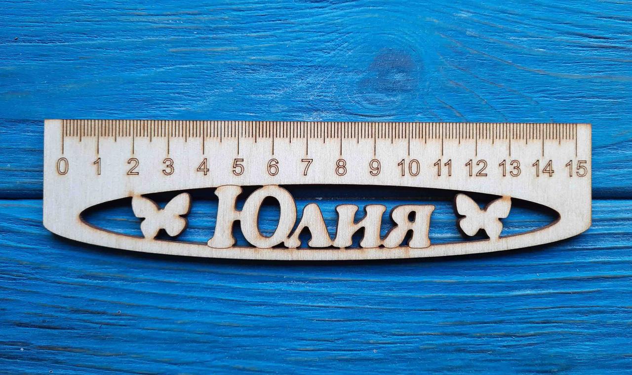 Іменна лінійка 15 см, з ім'ям Юлія