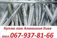 Куплю лом Алюминия Киев Цена 067-937-81-66,Сдать лом Алюминия Киев, Куплю лом Алюминия Киев Цена Дорого.