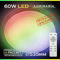 Світильник світлодіодний з пультом ДУ LUMINARIA SATURN 60W RGB R555 SHINY 220V IP20 5600Lm