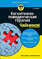 Когнитивно-поведенческая терапия для чайников, 2-е изд.Рена Бранч, Роб Уиллсон