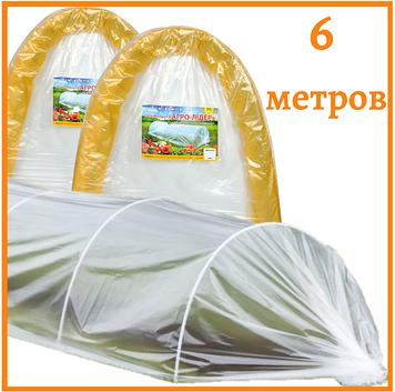 """Парник 6 м. из пленки """"Агро-Лидер"""" (Р - 100%)"""