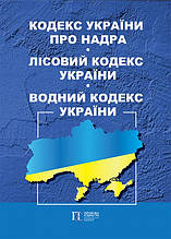 Кодекс України про надра, Лісовий, Водний кодекс