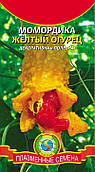 Семена лекарственных Момордика Желтый огурец 4 штуки  (Плазменные семена)
