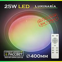 Світлодіодний світильник з пультом ДУ LUMINARIA SATURN 25W RGB R-330-SHINY