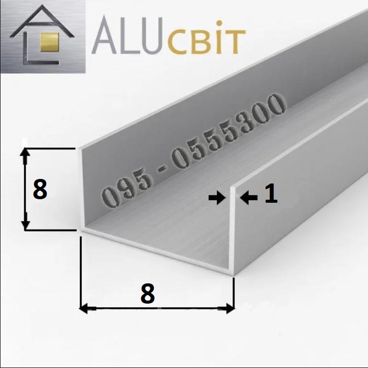 Швеллер алюминиевый п-образный профиль 8х8х1  анодированный серебро