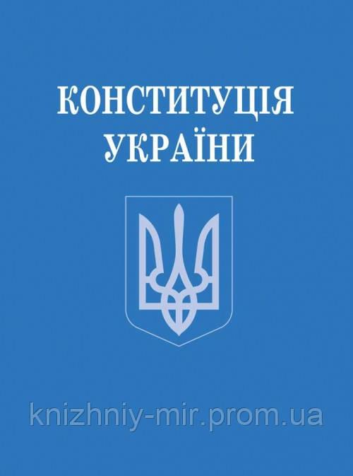 Конституція України (зменшений при формат)
