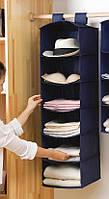 Тканевой органайзер в шкаф с подвесными полками