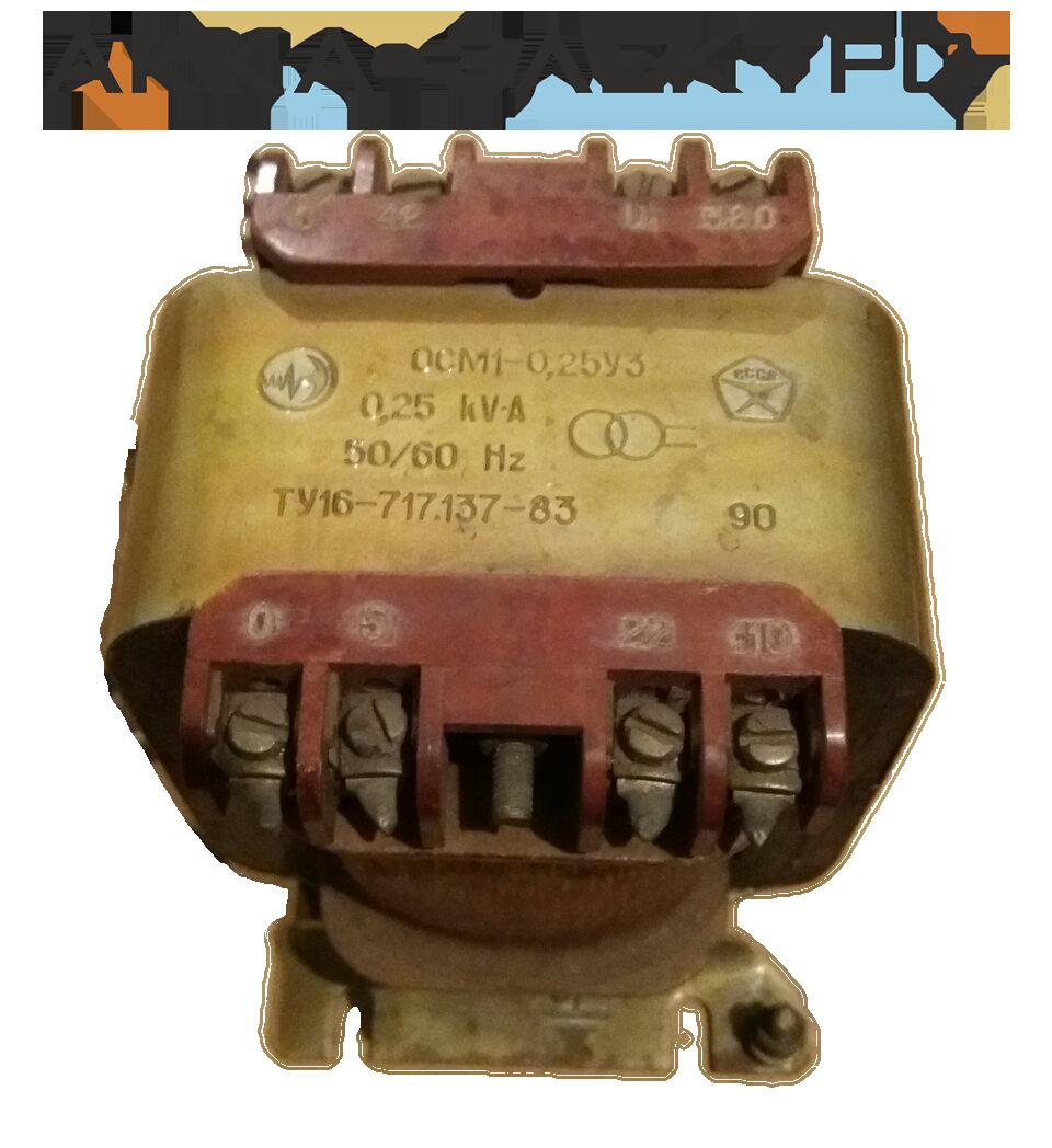 Понижающий трансформатор ОСМ1-0,25 У3  380/0/5/22/110/0/42 (250Вт)