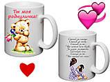 Чашка для матусі, фото 2