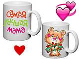 Чашка для матусі, фото 7