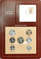 Набор монет Французской Полинезии