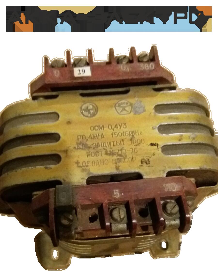 Понижающий трансформатор ОСМ-0,4 У3  380/0/5/110/0/29 (400Вт)