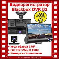 Видеорегистратор на 3 камеры Vehicle Blackbox DVR 02 с задней камерой и функцией парковки, фото 1