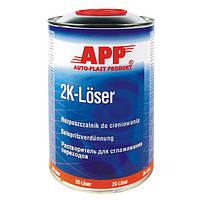Растворитель для тонирования (переходов) APP 2K-Löser 1л