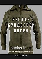 Реглан военный оригинальный армии Бундесвера Norgi