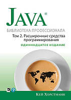 Гари Корнелл Java. Библиотека профессионала. Том 2. Расширенные средства программирования (11-е издание) (144462)