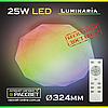 Светодиодный светильник с пультом ДУ LUMINARIA ALMAZ 25W RGB R-330-SHINY