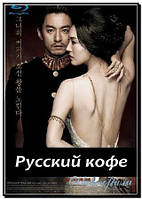 Кофе Русский продукт