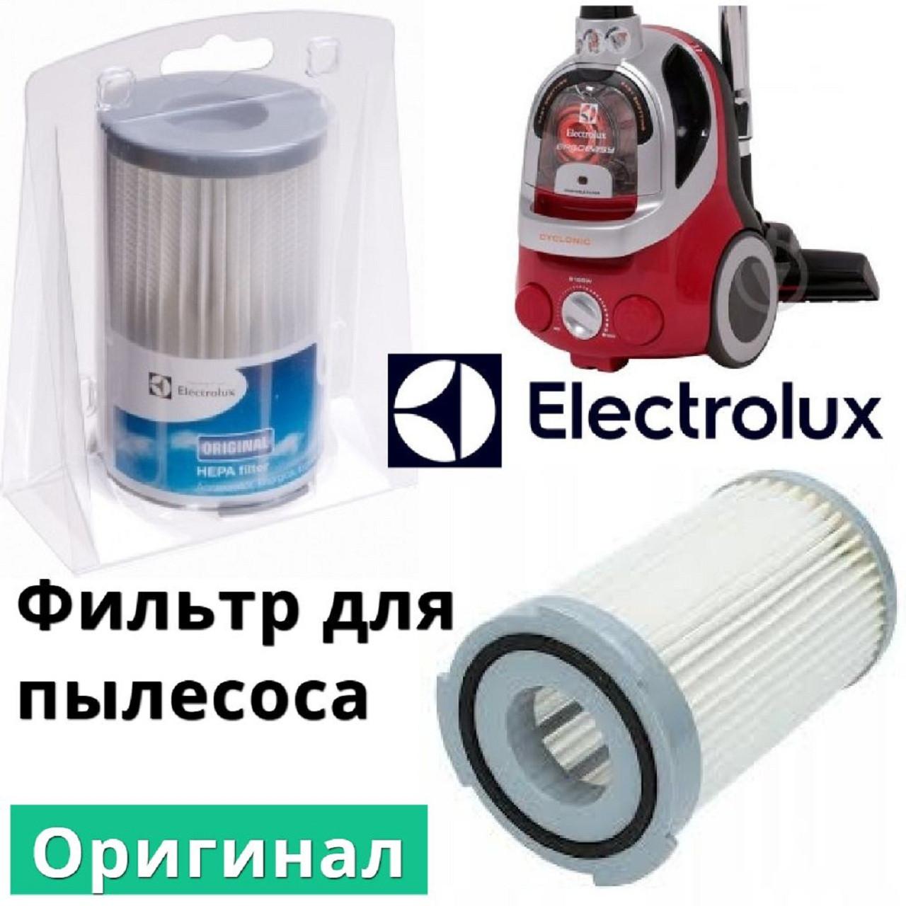 Electrolux Ergoeasy Cyclonic SL241G 2100w zti7610 - zti7650 hepa фільтр циліндричний EF75B для пилососів