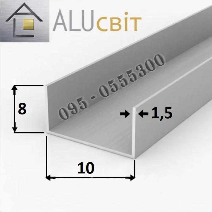 Швеллер алюминиевый п-образный профиль 10х8х1.5  анодированный серебро