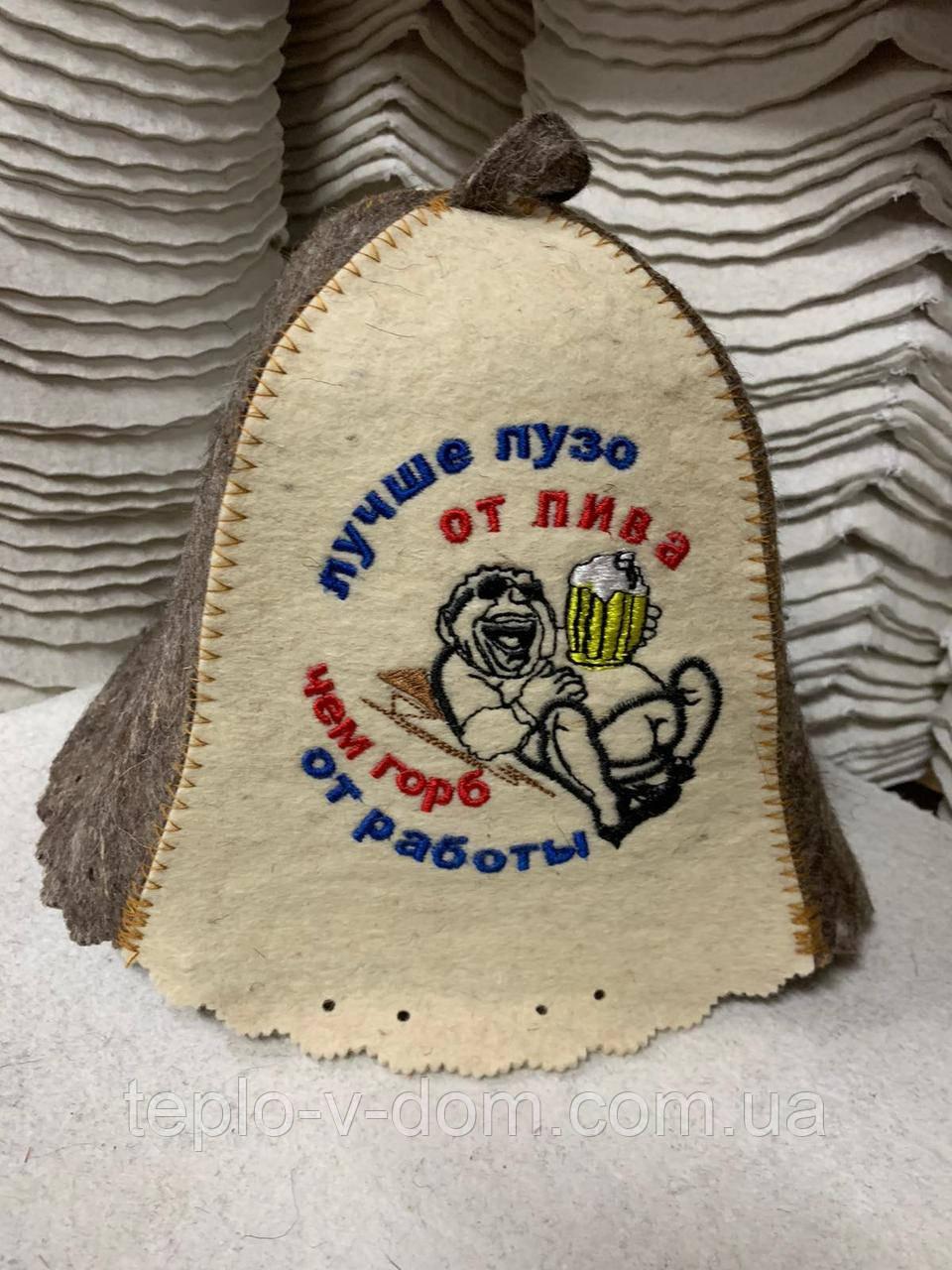 """Шапка для бани  """"лучше пузо от пива чем горб от работы"""""""