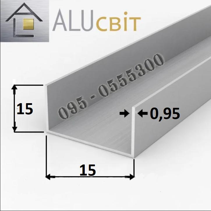 Швеллер алюминиевый п-образный профиль 15х15х0.95  анодированный серебро