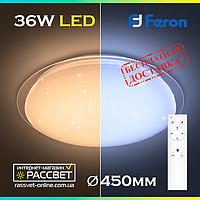 Потолочный светодиодный светильник 36W Feron AL5000 STARLIGHT с пультом ДУ 2880Lm