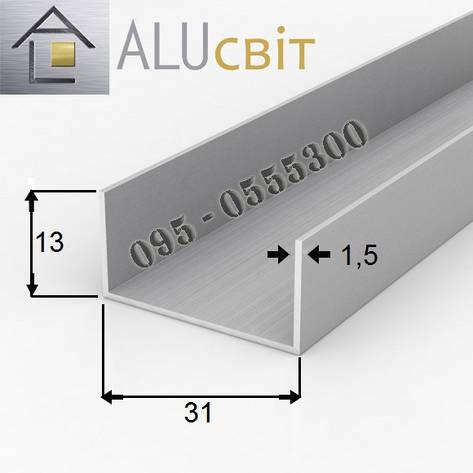 Швеллер алюминиевый п-образный профиль 31х13х1,5 анодированный серебро, фото 2